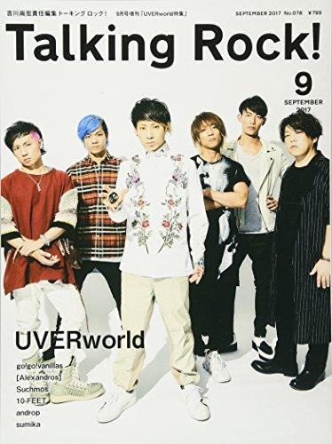 UVERworld「CHANCE!」04との違いは!?バンドの歴史を感じる歌詞の意味とPVを公開!の画像