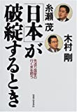 「日本」が破綻するとき―先送り国家の行く末を問う