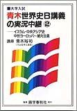 青木世界史B講義の実況中継―新課程 (2)