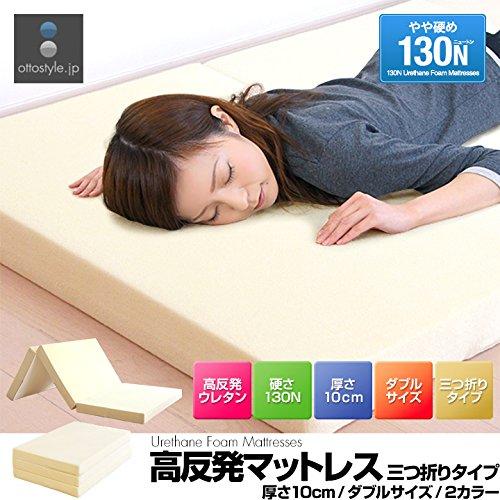 ottostyle.jp 高反発マットレス 三つ折り 10cm ダブル ブラウン 硬さ130ニュートン/やや硬め (高密度ウレタンフォーム使用)