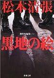 黒地の絵 傑作短編集2 (新潮文庫)
