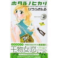 ホタル ノ ヒカリ(2) (KC KISS)