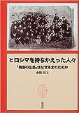 ヒロシマを持ちかえった人々―「韓国の広島」はなぜ生まれたのか