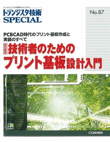 技術者のためのプリント基板設計入門―PCBCAD時代のプリント基板作成と実装のすべて (トランジスタ技術SPECIAL)