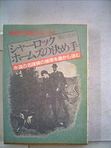 シャーロック・ホームズの決め手―ガス燈に浮かぶ永遠の名探偵 (1980年)