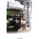 職業を生きる精神―平成日本が失いしもの (叢書・現代社会のフロンティア)