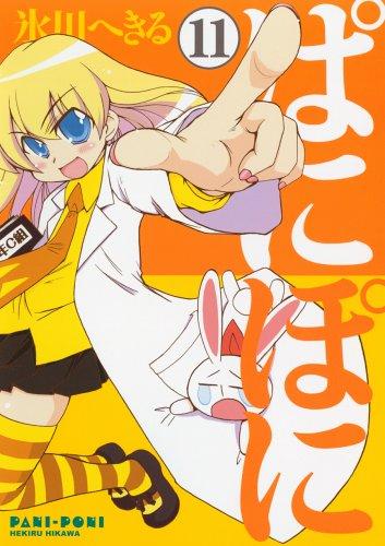 ぱにぽに 11 (ガンガンファンタジーコミックス)の詳細を見る