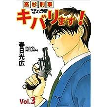 高杉刑事キバリます! Vol.3