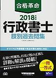 合格革命 行政書士 肢別過去問集 2018年度 (合格革命 行政書士シリーズ)