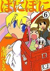 ぱにぽに 6巻 (デジタル版Gファンタジーコミックス)