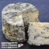 北海道産 くろまつない ブルーチーズ 200g 冷蔵【3〜4営業日以内に出荷】