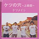 ケツの穴 ~上級篇~ [DVD] 画像