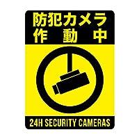 防犯カメラ 目的別 看板 プレート サイン S (300x225mm) ka-027