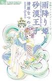 雨降り姫と砂漠王子 / 清原 なつの のシリーズ情報を見る