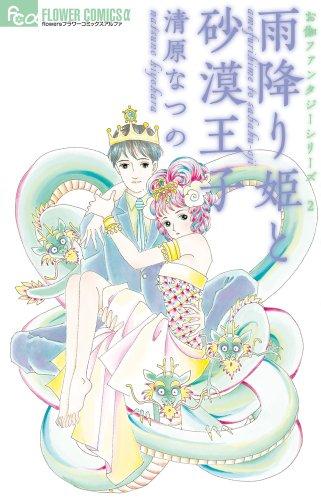 お伽ファンタジーシリーズ 2 雨降り姫と砂漠王子 (フラワーコミックスアルファ)の詳細を見る