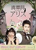 清潭洞(チョンダムドン) アリス DVD-BOX 1