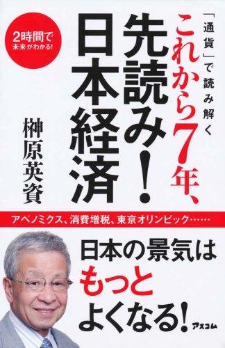 2時間で未来がわかる! 「通貨」で読み解く これから7年、先読み! 日本経済の詳細を見る