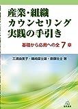 産業・組織カウンセリング実践の手引き──基礎から応用への全7章