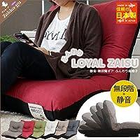 日本製 無段階ギア&静音 ふんわり座椅子 リクライニング ストライプブラウン