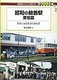 昭和の終着駅 東北篇 (DJ鉄ぶらブックス)
