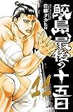 鮫島、最後の十五日 11 (少年チャンピオン・コミックス)