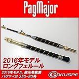 16年モデル 総糸巻超軟調真鯛 パグマイヨ(PagMajor)250-80号(290014)