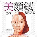 【DVD】美顔鍼実演