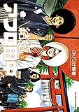 結婚アフロ田中 (2) (ビッグコミックス)