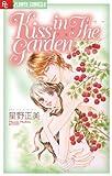 Kiss in The Garden (フラワーコミックスα)