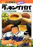 荒岩流クッキングパパ たっぷり野菜料理編 (KPC mini)