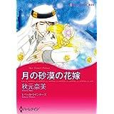 秘密の恋 セット vol.2 (ハーレクインコミックス)