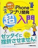 絵解きでわかる iPhoneアプリ開発超入門 - Best Reviews Guide