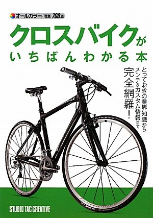 クロスバイクがいちばんわかる本の詳細を見る