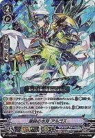 カードファイトヴァンガード「蒼龍レオン」/V-TD03/003 潮騒の水将 アルゴス【RRR仕様】