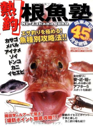 海釣り最強バイブル 4 熱釣!根魚塾 (メディアボーイMOOK 海釣り最強バイブル 4)