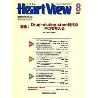 Heart View (ハート ビュー) 2007年 08月号 [雑誌]
