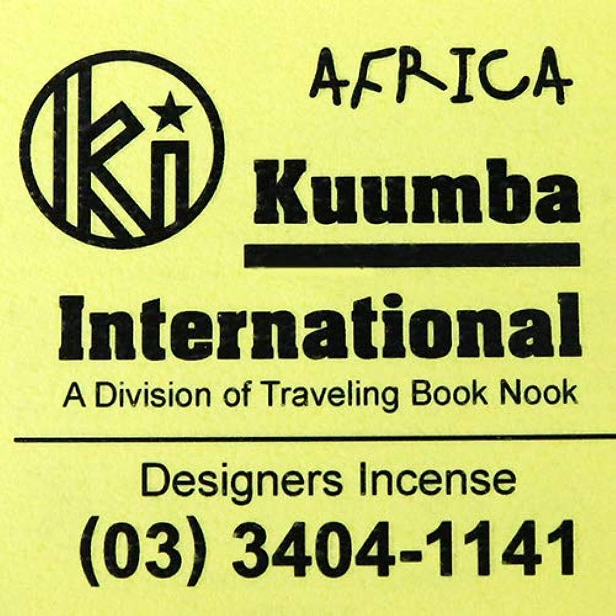 気づくフィクションコーチ(クンバ) KUUMBA『incense』(AFRICA) (AFRICA, Regular size)