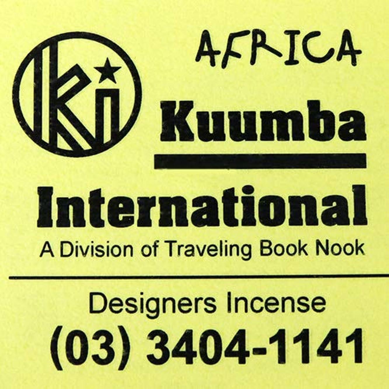 (クンバ) KUUMBA『incense』(AFRICA) (AFRICA, Regular size)