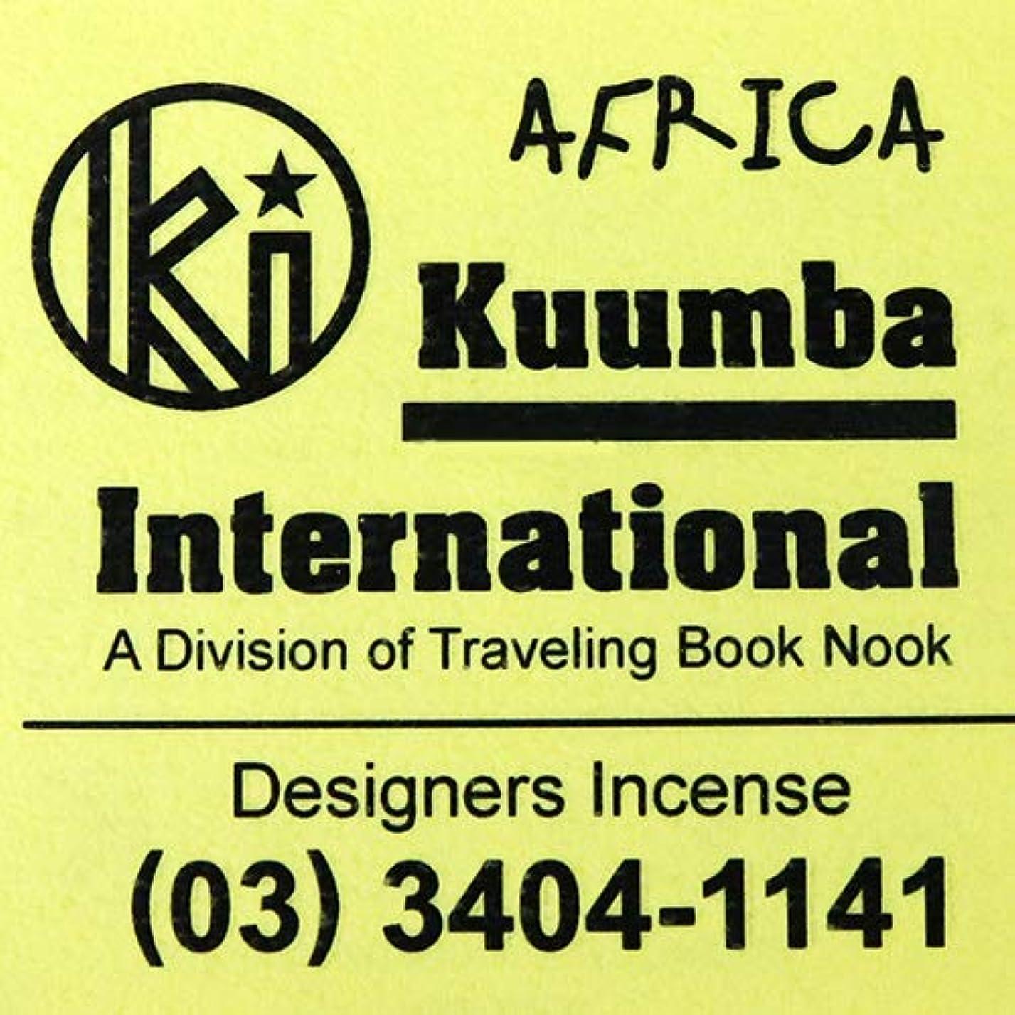 インタフェースハンドブック治世(クンバ) KUUMBA『incense』(AFRICA) (AFRICA, Regular size)