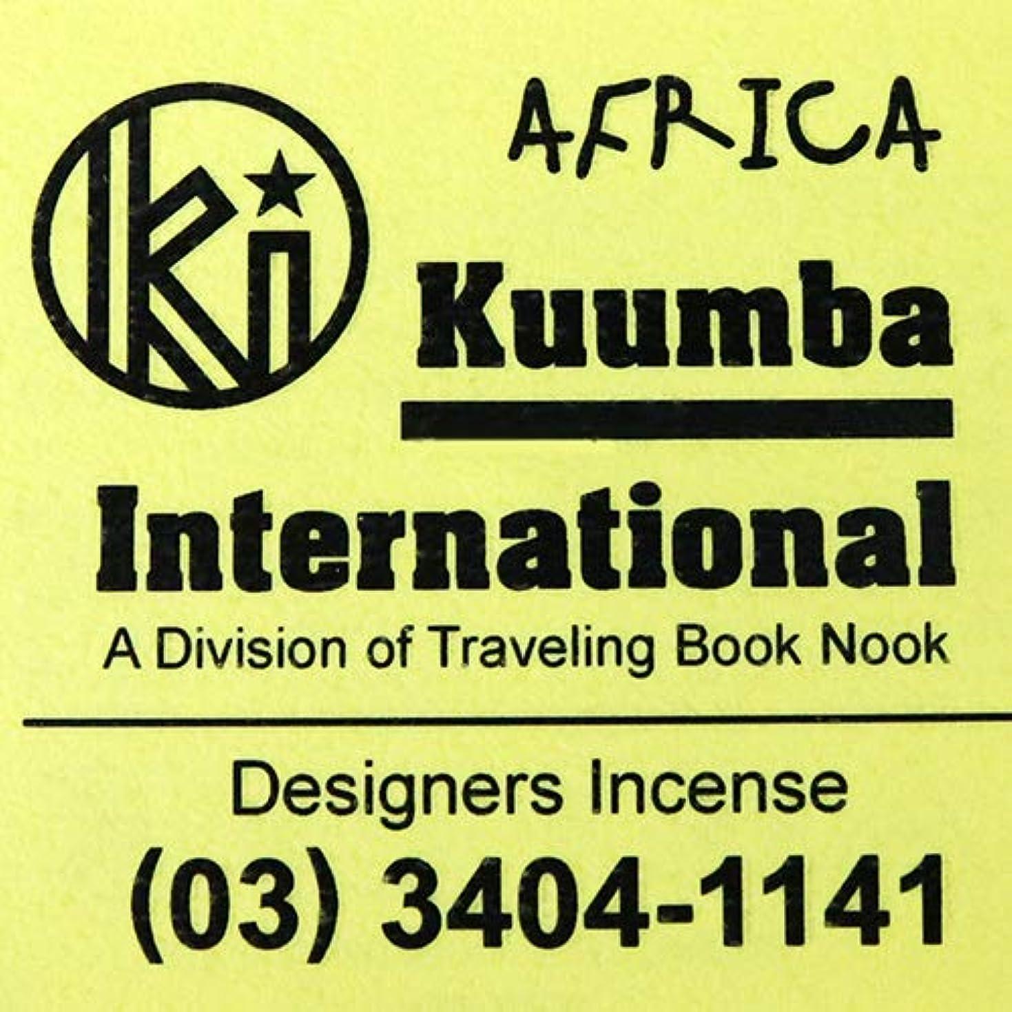 り不完全ケージ(クンバ) KUUMBA『incense』(AFRICA) (AFRICA, Regular size)