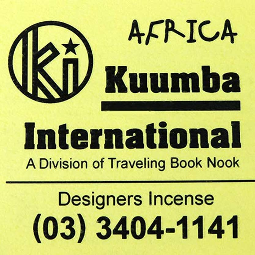 黙監査廃棄する(クンバ) KUUMBA『incense』(AFRICA) (AFRICA, Regular size)