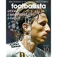 月刊フットボリスタ 2018年10月号