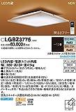 Panasonic(パナソニック) 和風LEDシーリングライト 調光・調色タイプ 適用畳数:~12畳 ※5年保証※ LGBZ3775