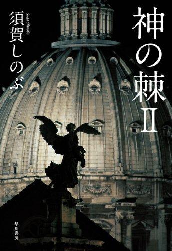 神の棘 2 (ハヤカワ・ミステリワールド)