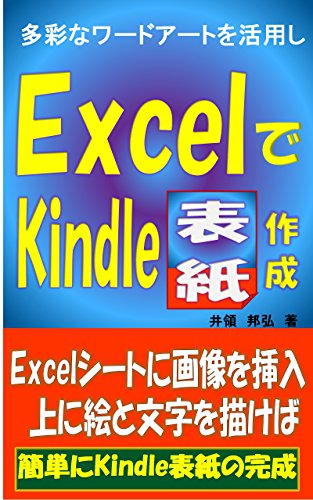 ExcelでKindle表紙作成