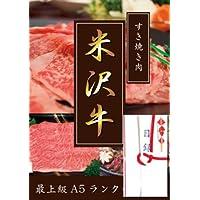 A5ランク 米沢牛 すき焼き用 モモ 700g A3パネル付き 目録 ( 景品 贈答 プレゼント 二次会 イベント用)