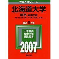 北海道大学(理系-後期日程) (2007年版 大学入試シリーズ)