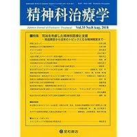 精神科治療学 Vol.33 No.8 2018年8月号〈特集〉司法を考慮した精神科医療と支援―発達障害から近年のトピックとなる精神障害まで―[雑誌]