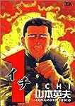 1(イチ) (ヤングサンデーコミックス)