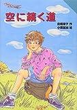 空に続く道 (For boys and girls (14))